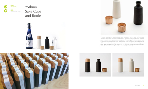 yoshino sake cup and bottle,image publishing,eco packaging now,design,kazuya koike