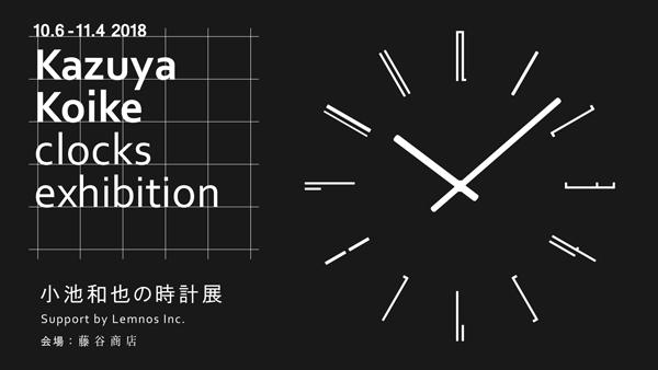 Kazuya Koike clocks exhibition